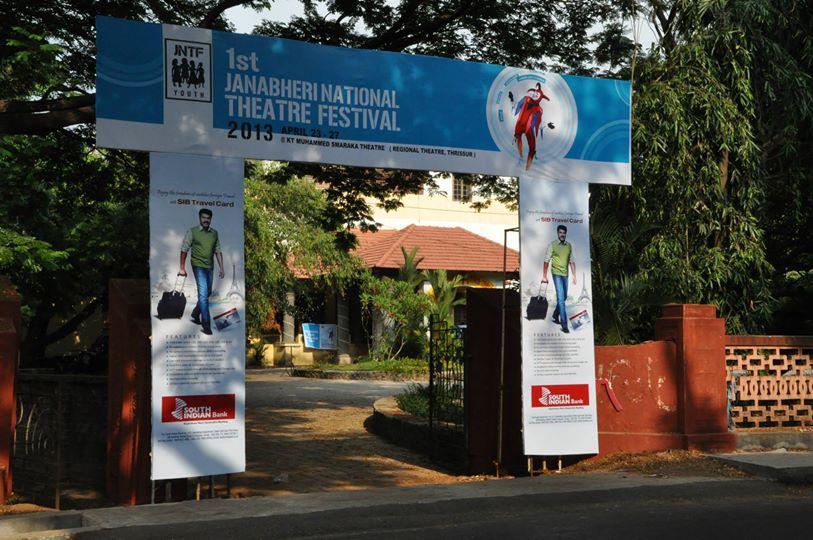 1st Janabheri National Theatre Festival 2013 entrance, venue Kerala Sangeetha Nataka Akademi premises at Thrissur organised by Janabheri, Thrissur