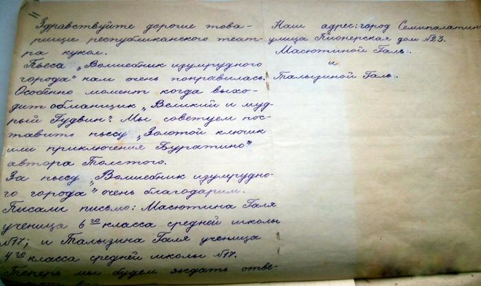 Une lettre des enfants aux comédiens du théâtre républicain des marionnettes du Kazakhstan, les années 1930.  © Archive historique centrale d'État de la République du Kazakhstan.
