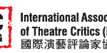 International Association of Theatre Critics (Hong Kong)