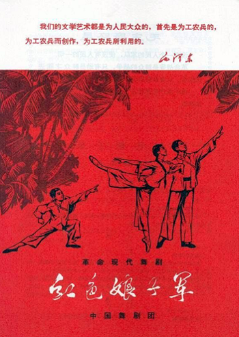 Poster of The Red Detachment of Women in the 1960s