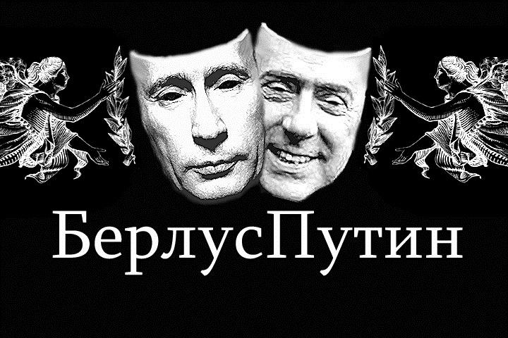 The poster of Berlusputin. © Teatr.doc